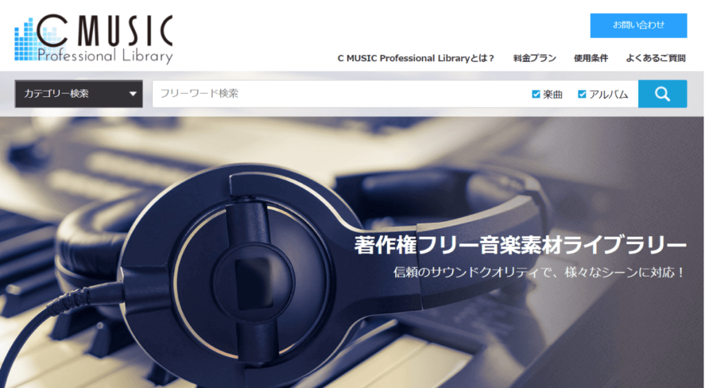 C MUSIC Professional Library