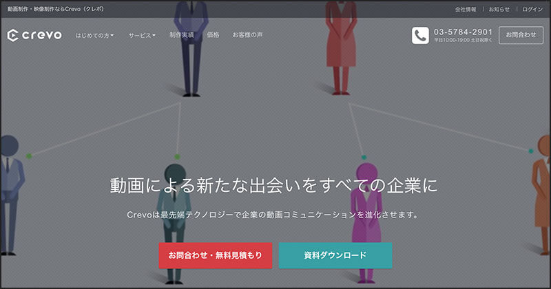 Crevo株式会社(東京都渋谷区)