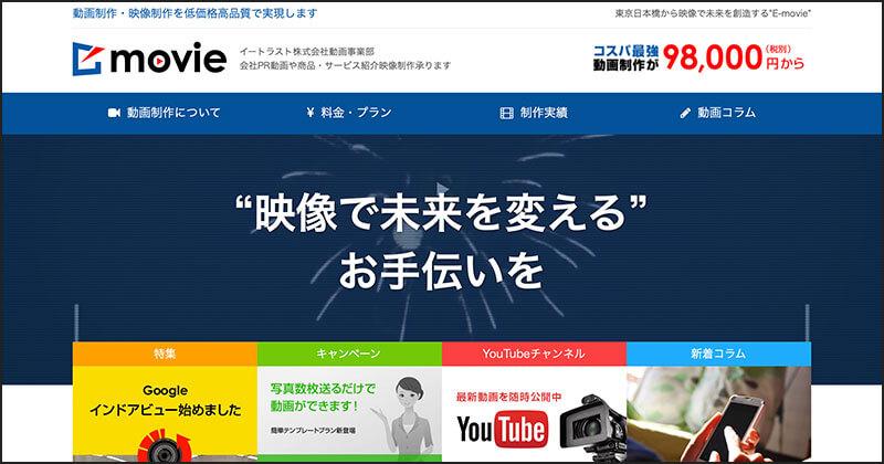 イートラスト株式会社(東京都中央区)