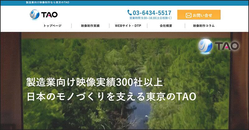 株式会社TAO(東京都港区(本社名古屋))