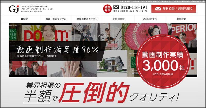 株式会社 Global Japan Corporation(東京都千代田区)