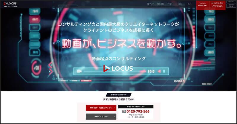 株式会社LOCUS(東京都渋谷区)