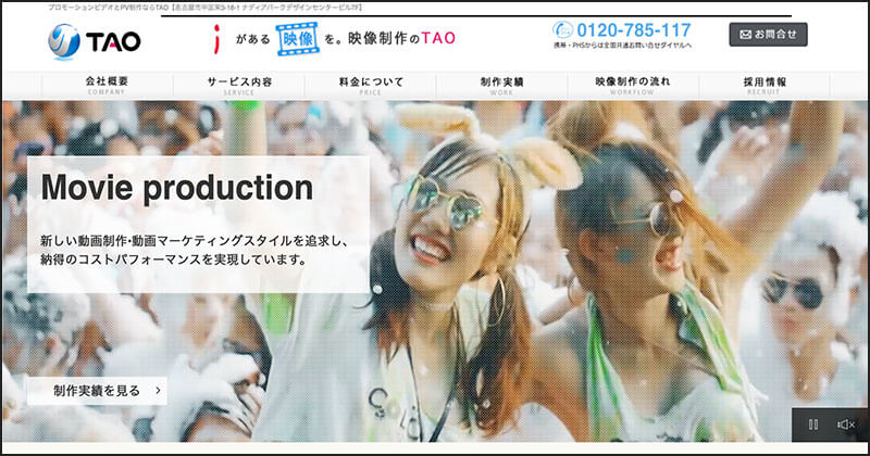 株式会社TAO(名古屋市中区)