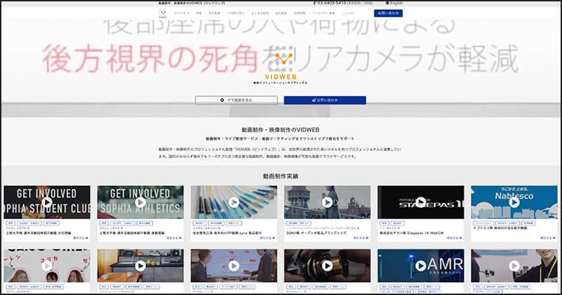 株式会社VIDWEB(東京都港区)