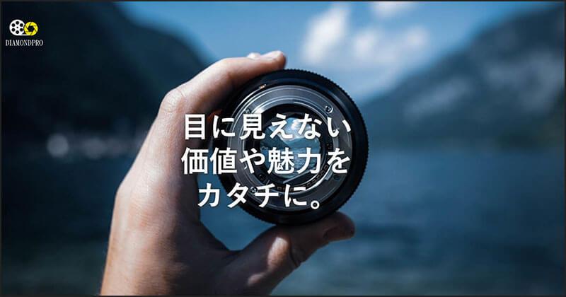 株式会社ダイヤモンドプロ(京都市上京区)