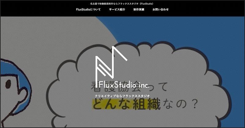 株式会社フラックススタジオ(愛知県名古屋市中区)