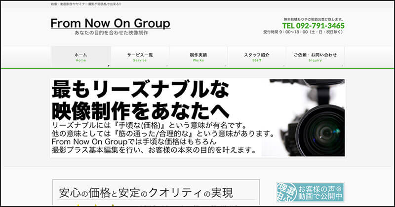 From Now On Group(福岡県福岡市中央区)
