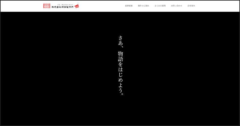 株式会社神田製作所(兵庫県神戸市東灘区)