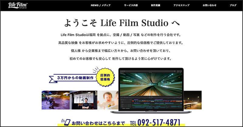 Life Film Studio(福岡県福岡市中央区)