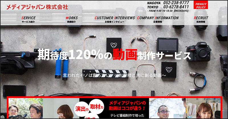 メディアジャパン株式会社(愛知県名古屋市中区)