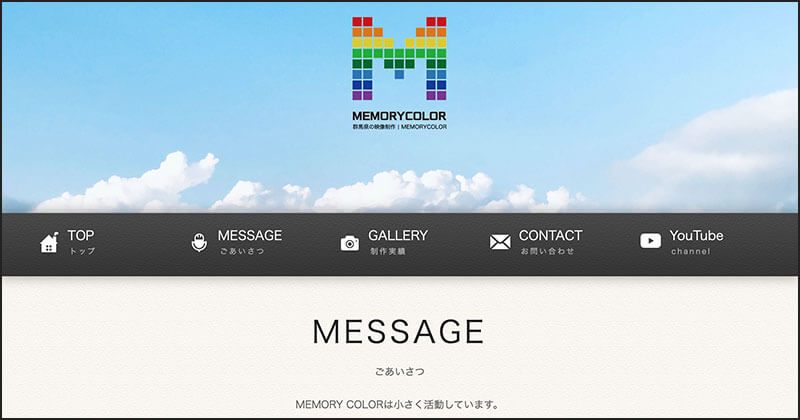 MEMORYCOLOR(群馬県伊勢崎市)