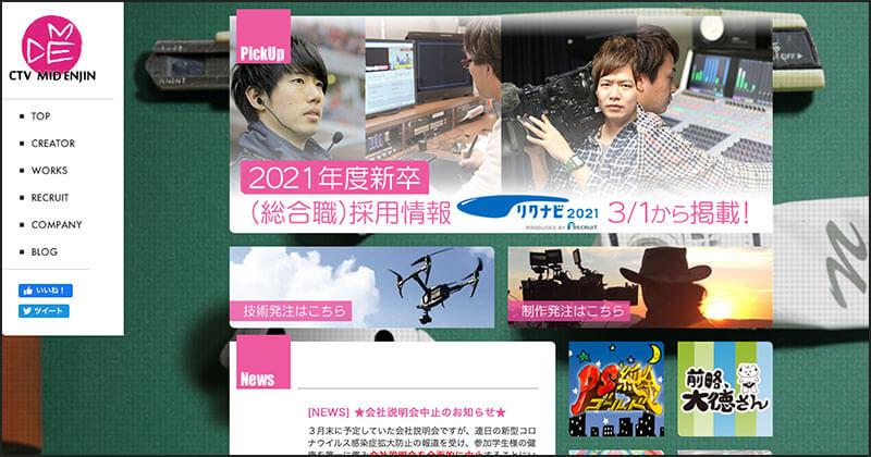 株式会社CTV MID ENJIN(愛知県名古屋市中村区)