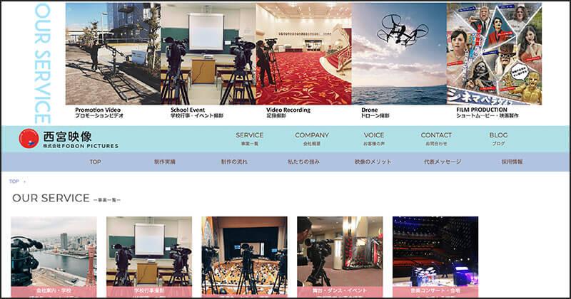 株式会社 FOBON PICTURES(西宮映像)(兵庫県神戸市灘区)