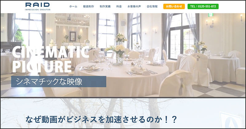 株式会社RAID(福岡県北九州市小倉)