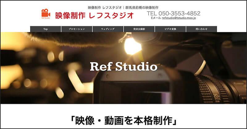 映像制作 レフスタジオ(群馬県前橋市)