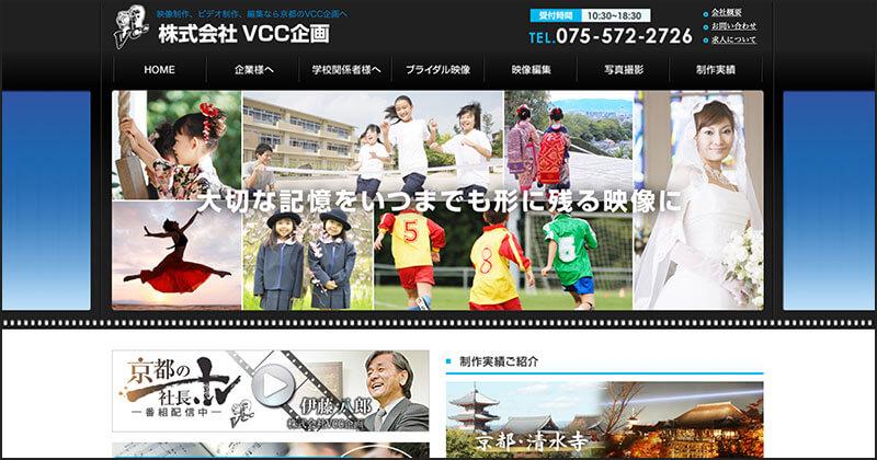株式会社VCC企画(京都市伏見区)
