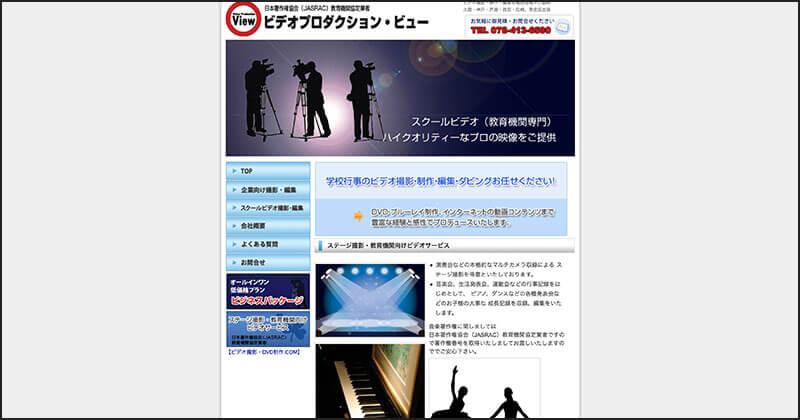 ビデオプロダクションビュー(兵庫県神戸市東灘区)