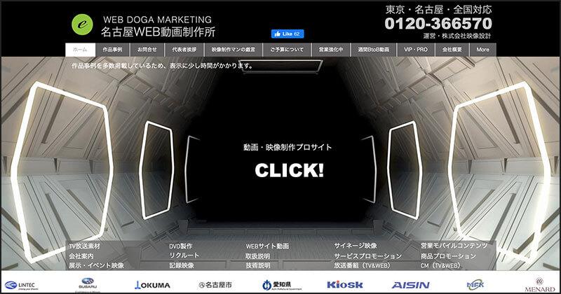 株式会社映像設計(愛知県名古屋市中区)