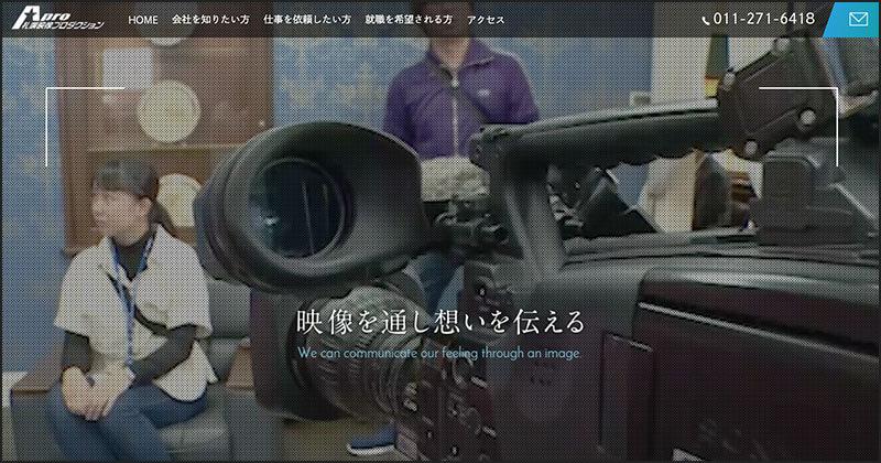 株式会社札幌映像プロダクション