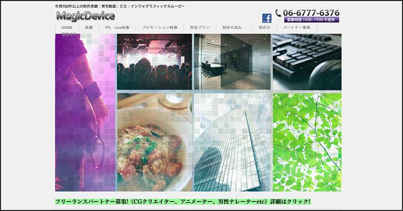 株式会社SOHO TIES(大阪府大阪市生野区)