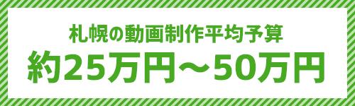 札幌の動画制作費用相場は25万円~50万円