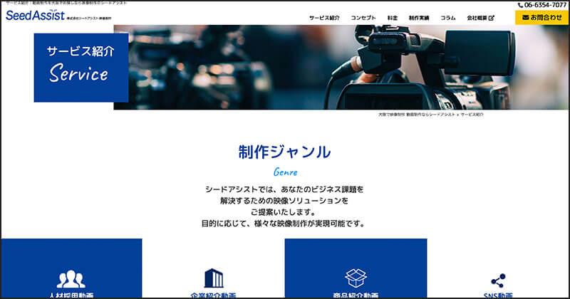 株式会社シードアシスト(大阪市北区)