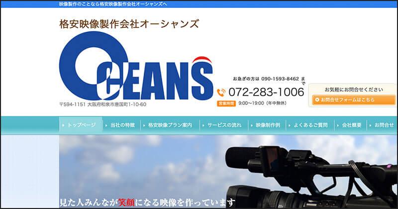 合同会社OCEANS(大阪府和泉市)