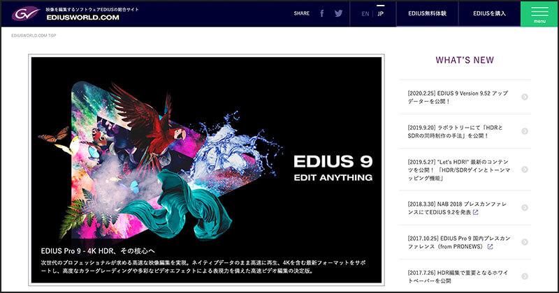 EDIUS-Pro-9