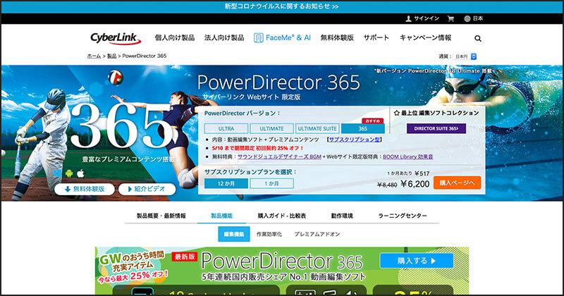 PowerDirector-365
