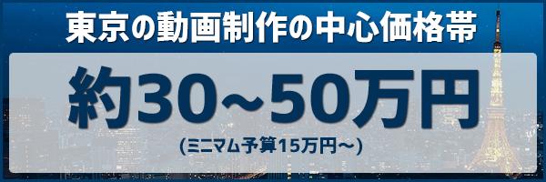 東京の動画制作の中心価格帯は25万~50万円