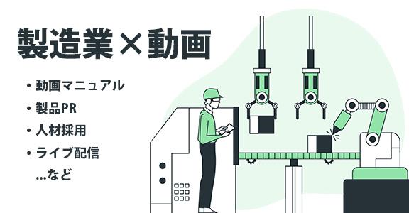 製造業×動画