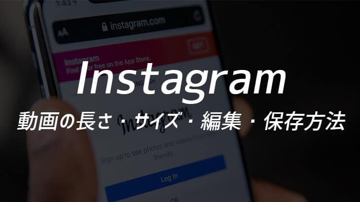 Instagramに投稿できる動画の長さやサイズとは?編集や保存方法を解説