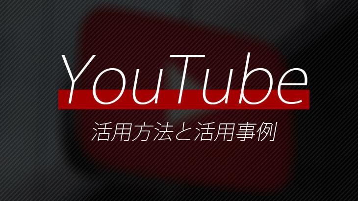 企業のYouTube活用方法と活用事例を解説(チャンネル運用・動画広告・ライブ配信)