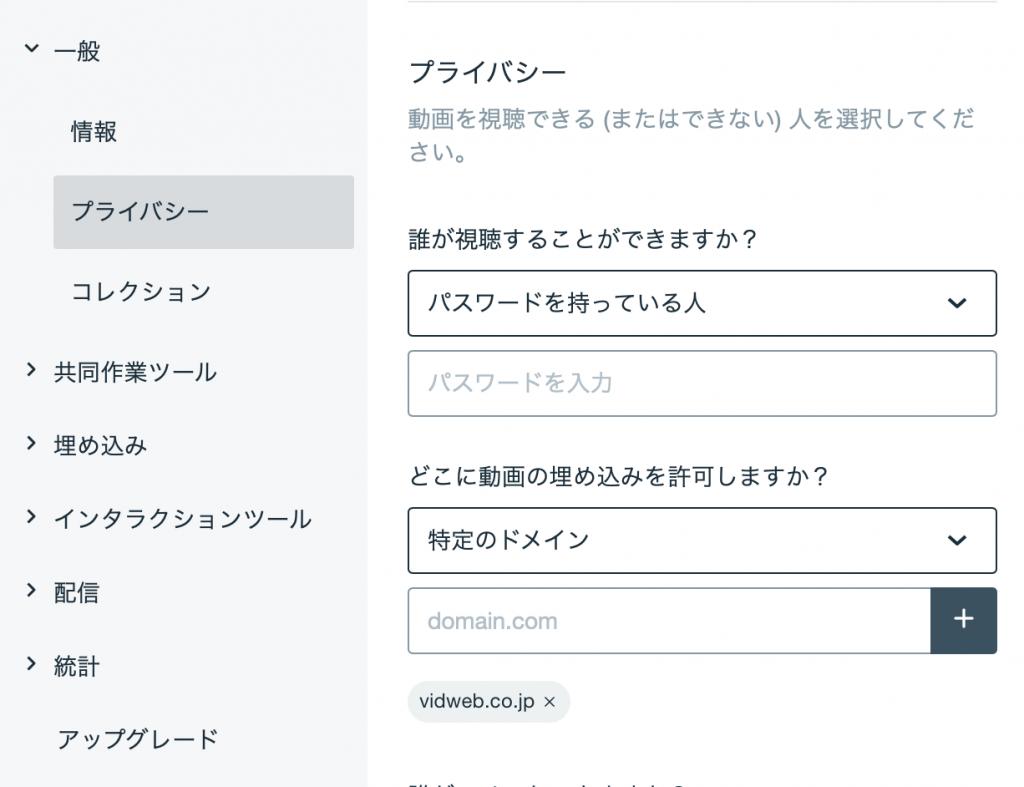 プライバシー設定を開き、プライバシーの詳細を設定して保存します。
