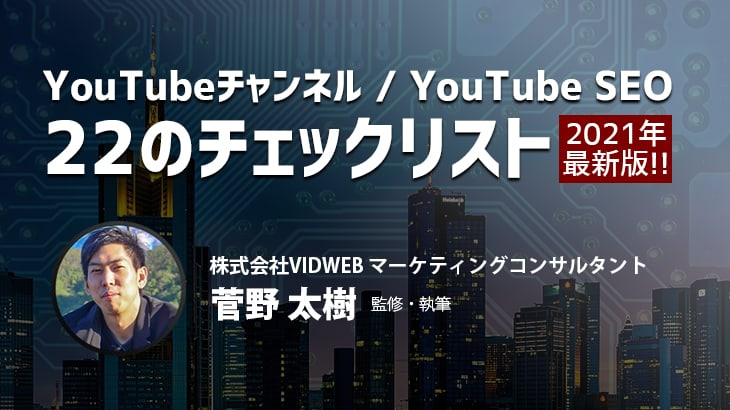 【企業向け】YouTubeチャンネルの必要性とYouTube SEOで上位表示を狙う22のチェックリスト