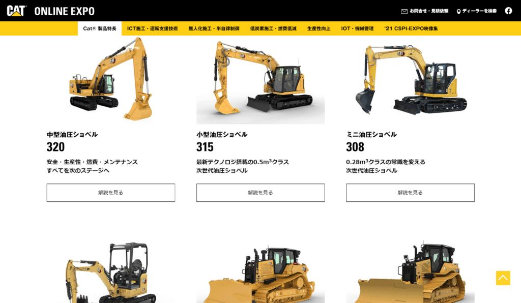 キャタピラージャパン「オンラインEXPO