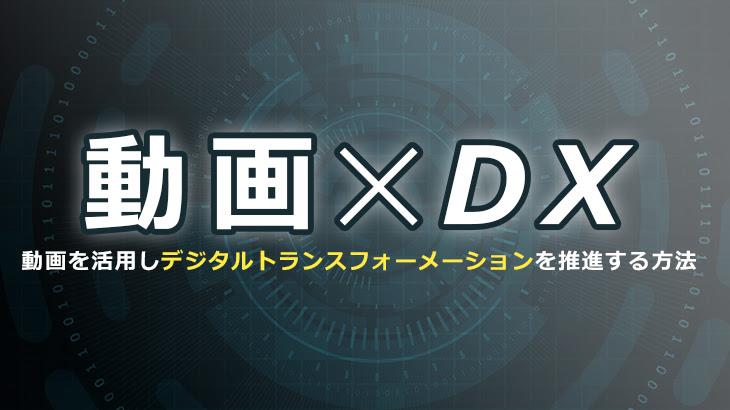 動画を活用しDX(デジタルトランスフォーメーション)を推進する方法
