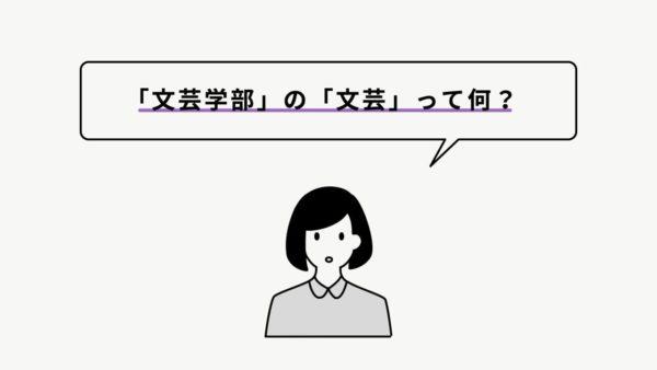 成城大学文芸学部様・学部ご紹介動画
