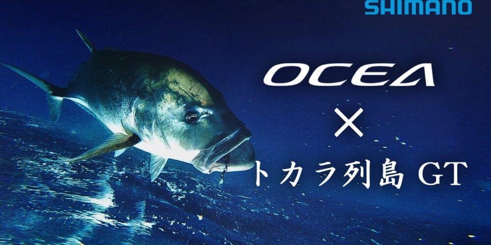 株式会社シマノ様 OCEA×トカラ列島GT編