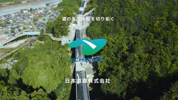 日本道路株式会社様 採用動画