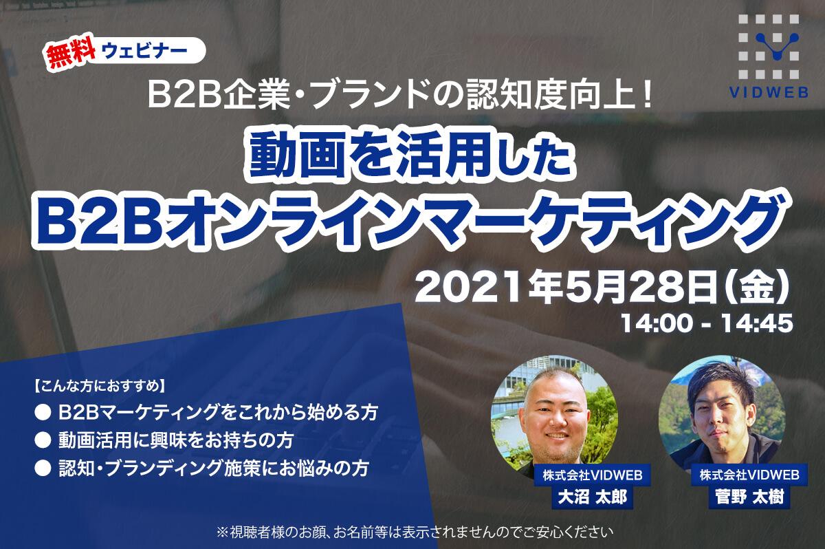 終了【5/28オンライン開催】B2B企業・ブランドの認知度向上!動画を活用したB2Bオンラインマーケティング