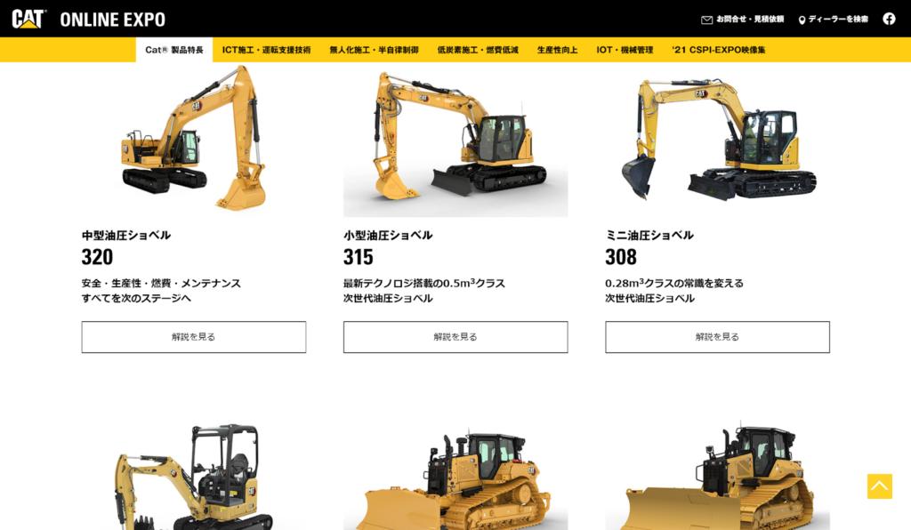 事例:キャタピラージャパン「オンラインEXPO」